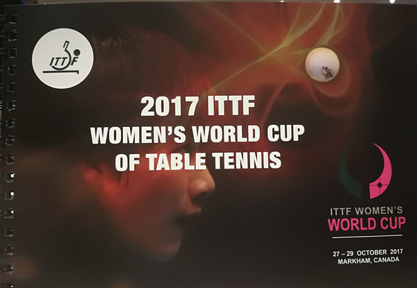 2017年女子乒乓球世界杯官网发布会成功举办
