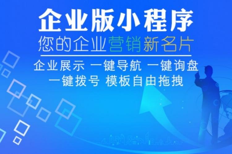 免费烟台微信小程序官网