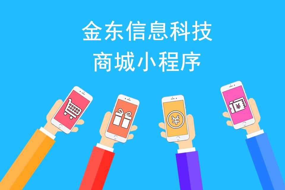 金东信息科技商城小程序