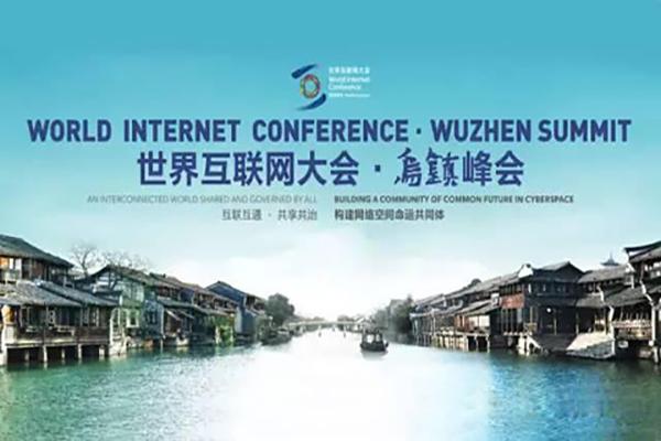 第四届世界互联网大会
