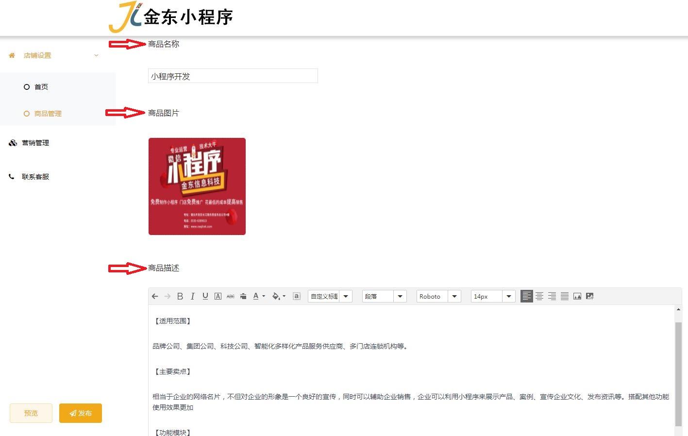 官网小程序新增商品