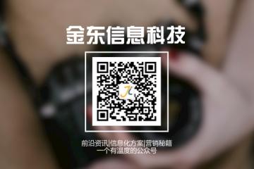 金东信息科技公众号封面