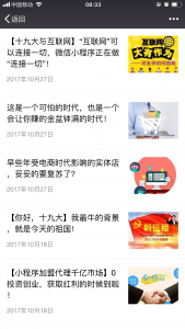 金东公众号科技文章