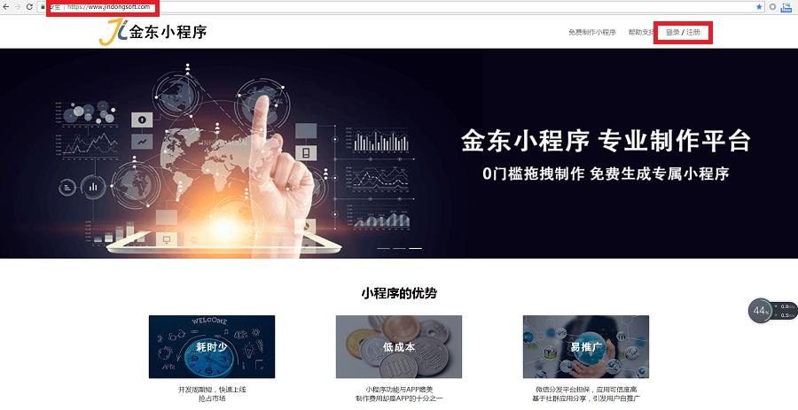 金东小程序平台