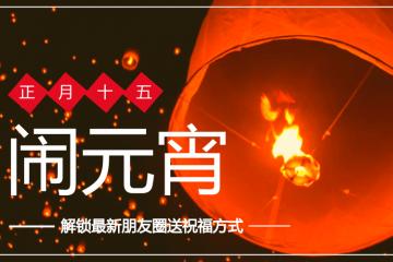 解锁最新元宵节送祝福方式