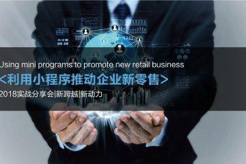 利用小程序推动企业新零售